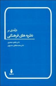 درآمدي بر نظريه هاي فرهنگي نویسنده طاهره جعفري و محمدهادي منصوري